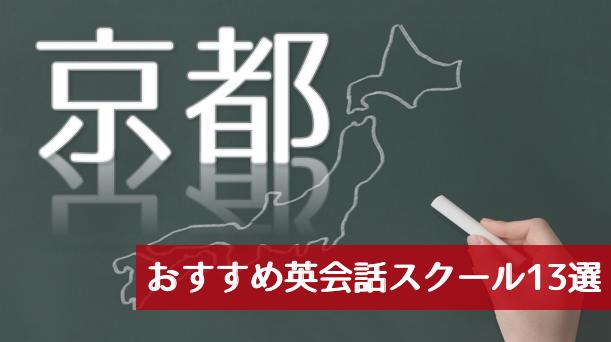 【目的別】京都のおすすめ英会話スクール13選 安いスクールからビジネス向けまで!