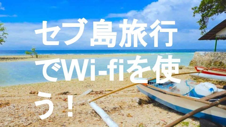 セブ島のフリーWi-FiスポットとおすすめのレンタルWi-Fiを紹介