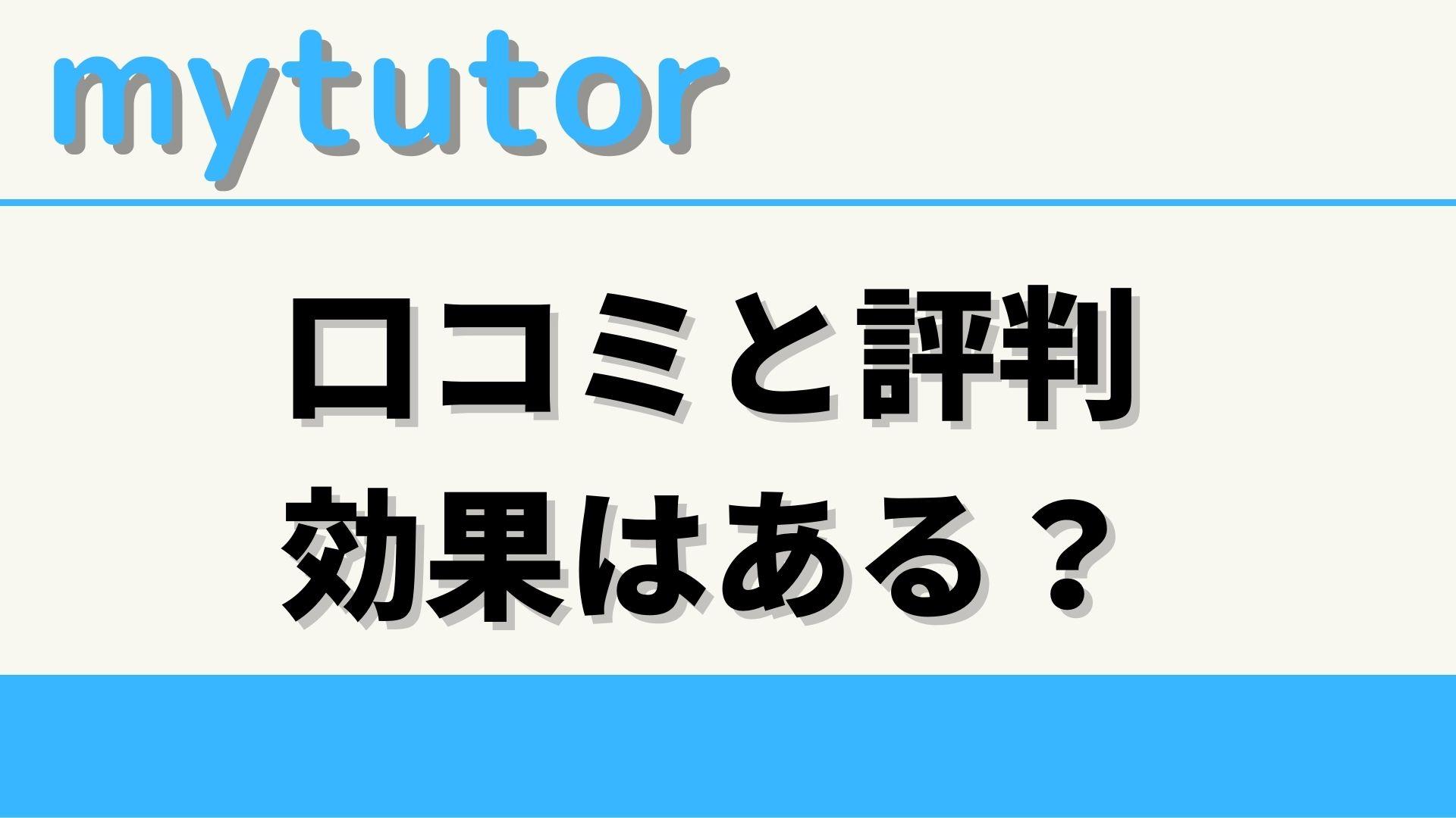 mytutorの評判・口コミまとめ!mytutorの効果をTOEICフルスコアラーが分析