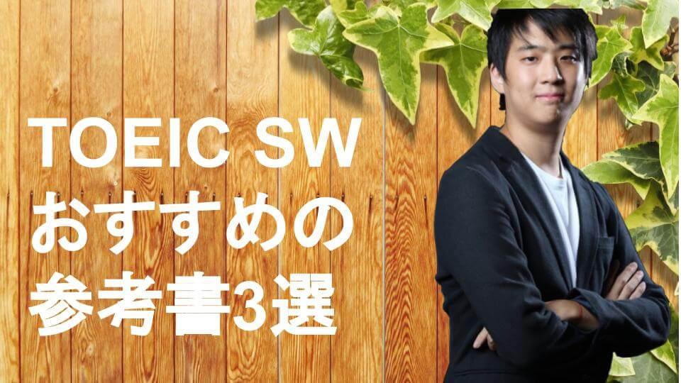 【TOEIC SW対策】プロが選ぶおすすめ参考書3冊と初心者向けの対策法