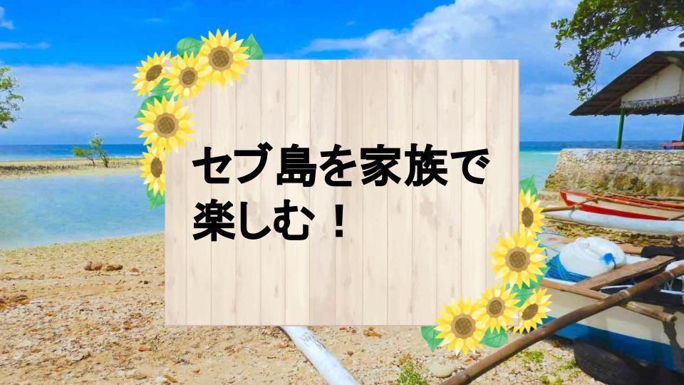 【セブ島の家族旅行】子連れでおすすめのアクティビティとホテルを紹介!