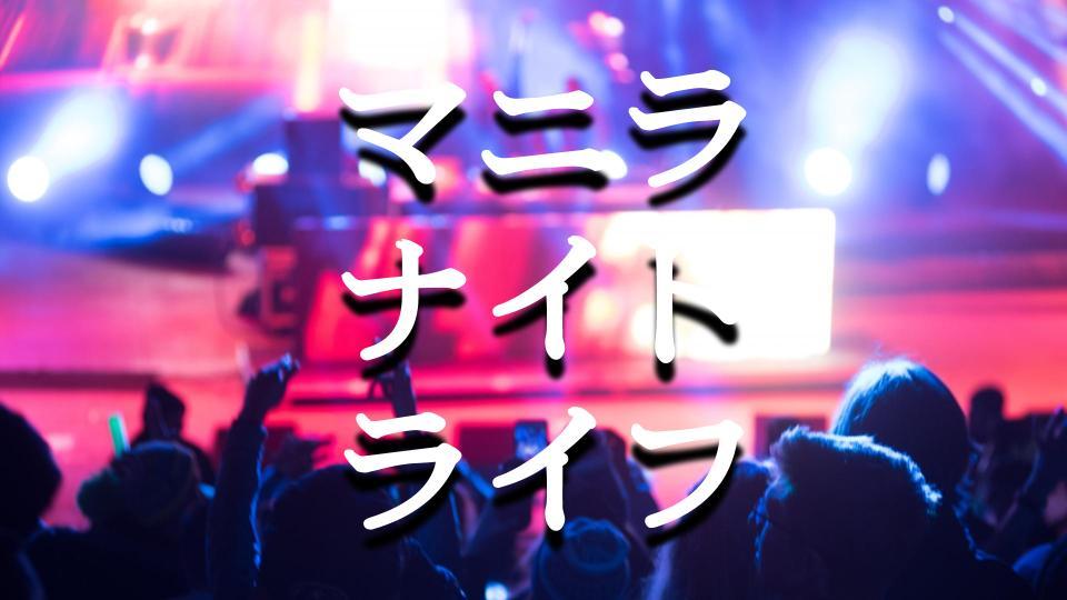 【夜遊び!】マニラの人気ナイトクラブ7選と定番ナイトスポット