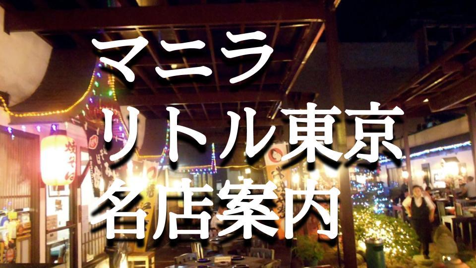 リトル東京ってどんな場所? マニラ・マカティの美味しい日本料理店街