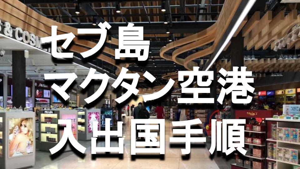 【セブ島】マクタン空港での出入国手続きの手順は?時間を持て余した時の空港の過ごし方