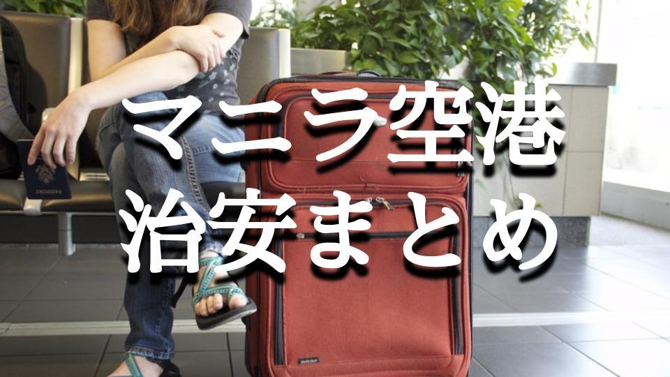 マニラの治安事情!マニラ空港の治安は比較的良いって本当?