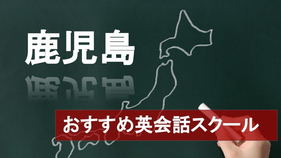 【鹿児島のおすすめ英会話スクール12選】厳しさや料金など詳しく解説!