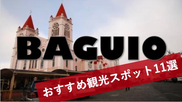 【バギオ観光】おすすめスポット11選  買い物から公園まで【口コミ付き】