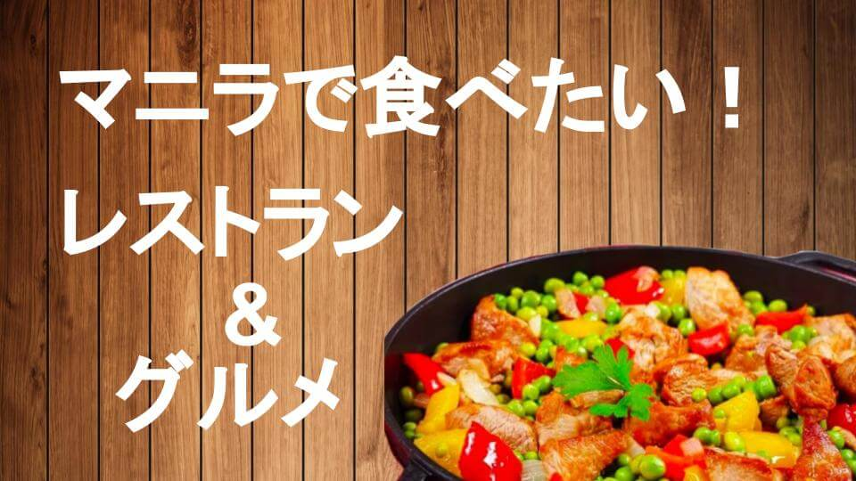 【マニラで食べたいグルメ】定番レストラン11選&名物12選 フィリピングルメの特徴解説!