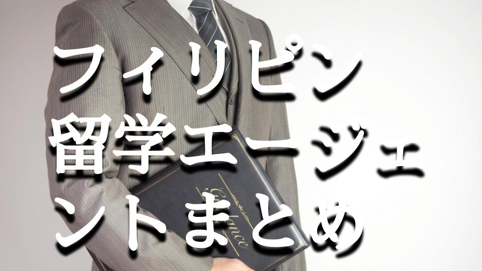 【フィリピン留学】おすすめエージェント7選 口コミ・評判