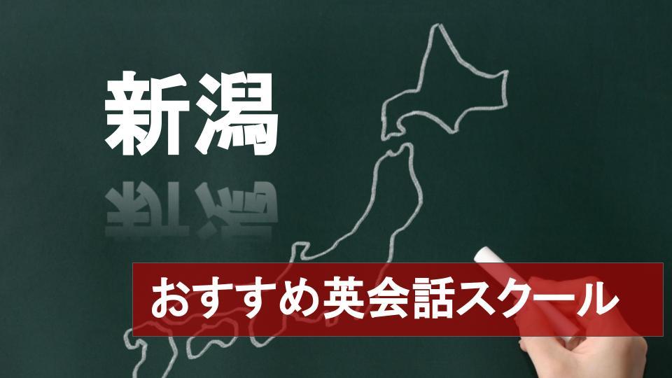 【目的別】新潟のおすすめ英会話スクール10選 特徴と口コミ・料金