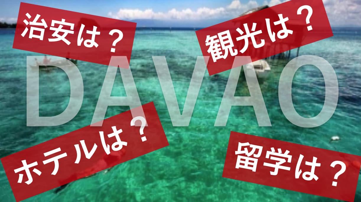 【フィリピン・ダバオ】はどんな場所? 治安や観光・ホテル・留学情報