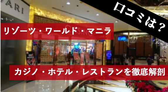 【リゾート・ワールド・マニラ】カジノ・ホテル・レストランを徹底解剖【口コミ】