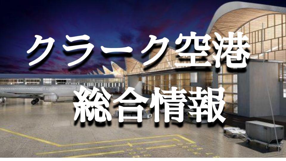 【クラーク空港】空港までのアクセス ターミナル・施設内情報まとめ
