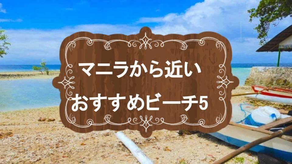 【マニラ旅行おすすめビーチ5選】日帰りで行けるリゾートとおすすめホテル
