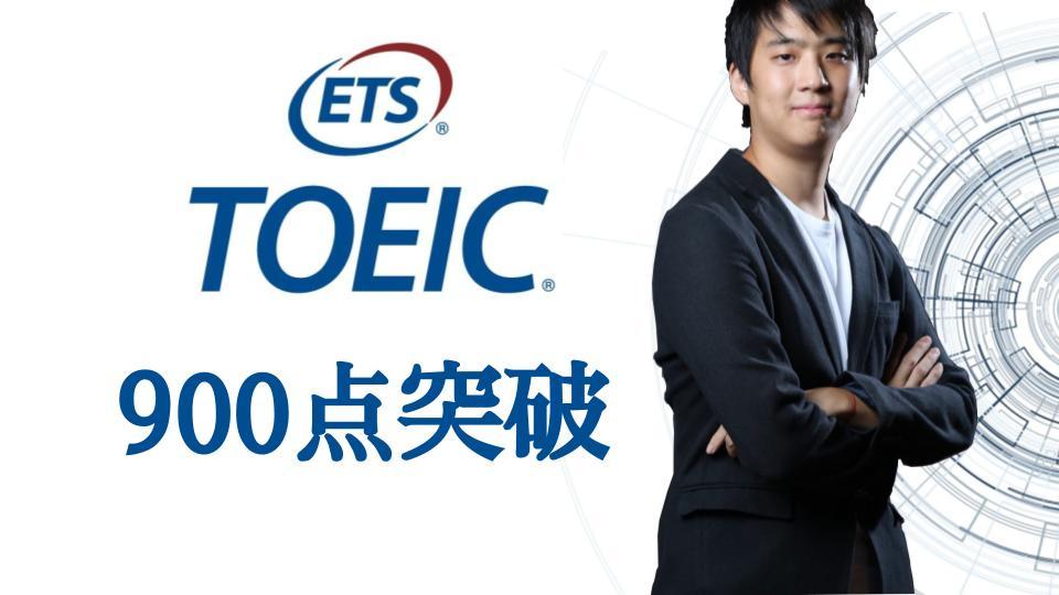 【TOEIC900点】達成する為のおすすめ参考書と効率的な勉強を紹介