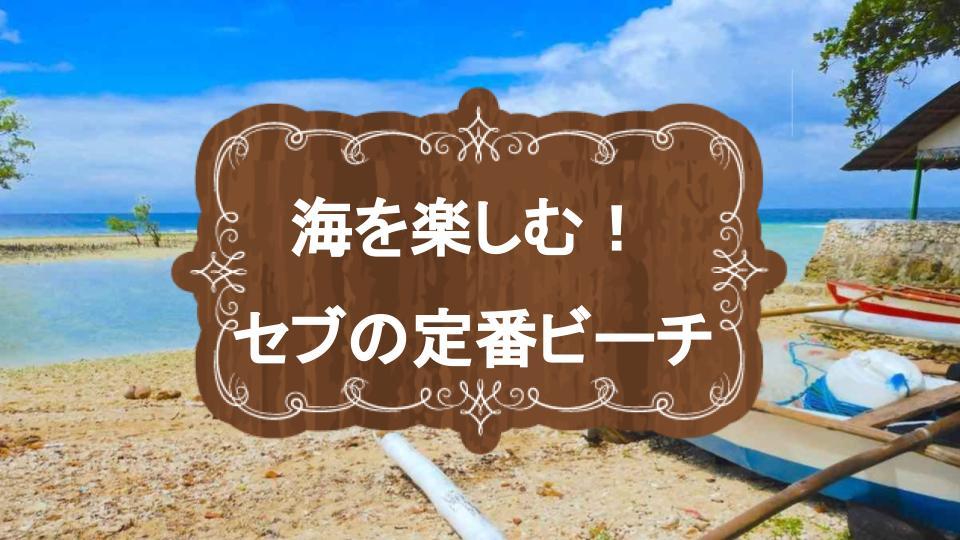 【セブ島旅行で海を楽しむ】おすすめのビーチ7選と遊び・ホテルまとめ!
