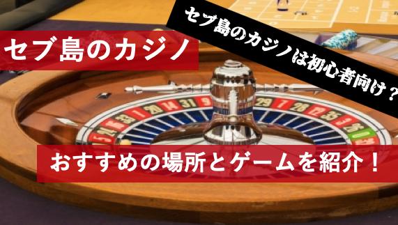 セブ島のカジノは初心者向け!おすすめの場所とゲームを紹介!