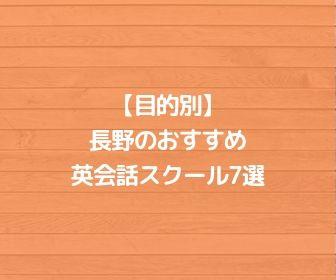 【目的別】長野のおすすめ英会話スクール7選