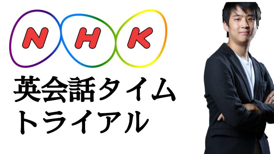 NHK「英会話タイムトライアル」 を活用した効果的な英語学習法!