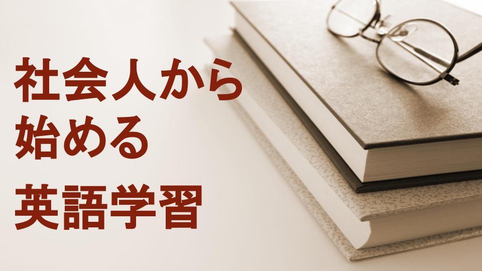 【社会人からはじめる!】英語の勉強におすすめの本4選と勉強方法