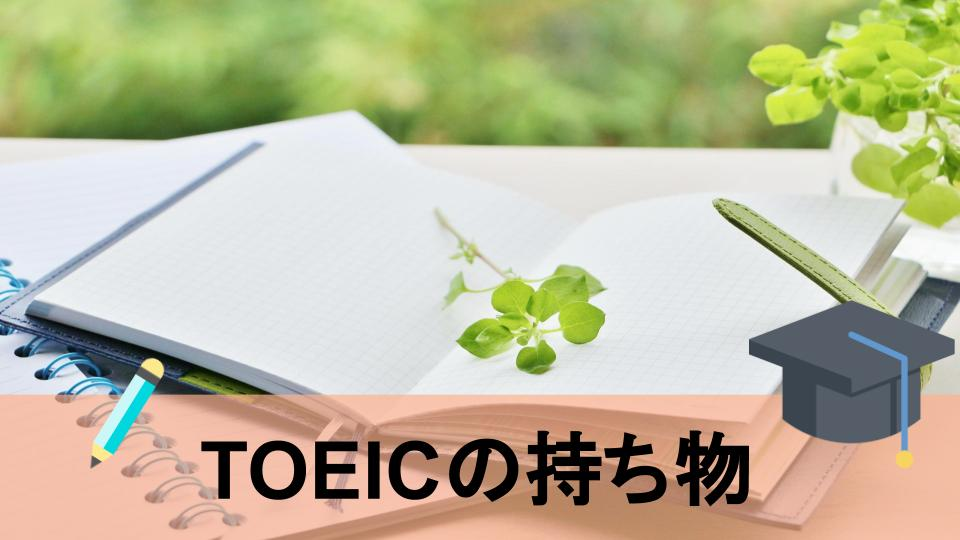 【徹底解説】TOEIC試験当日の持ち物って何?必要なものをまとめてみました