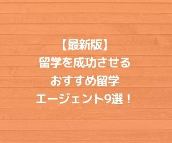 【最新版】留学を成功させるためのおすすめ留学エージェント9選!