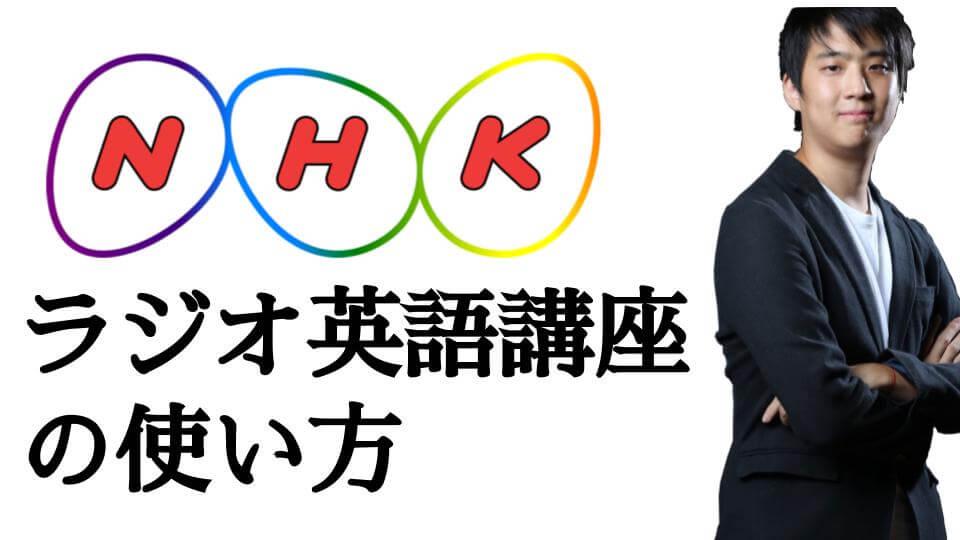 NHKラジオ英語講座で英会話の勉強を始める!英語勉強方法も紹介!