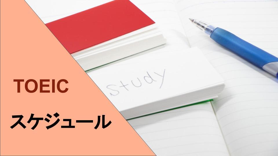 TOEIC試験当日のスケジュールや対策を徹底解説!点数アップのコツはこれ!