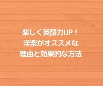 勉強嫌いさんに!洋楽で楽しく英語力UP!洋楽がオススメな理由と効果的な方法