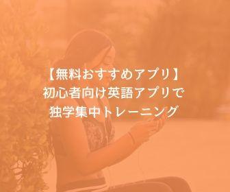 【おすすめアプリ】初心者向け英語アプリで独学集中トレーニング