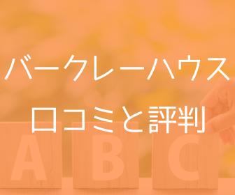 バークレーハウス 口コミと評判まとめ コース別料金プラン解説!