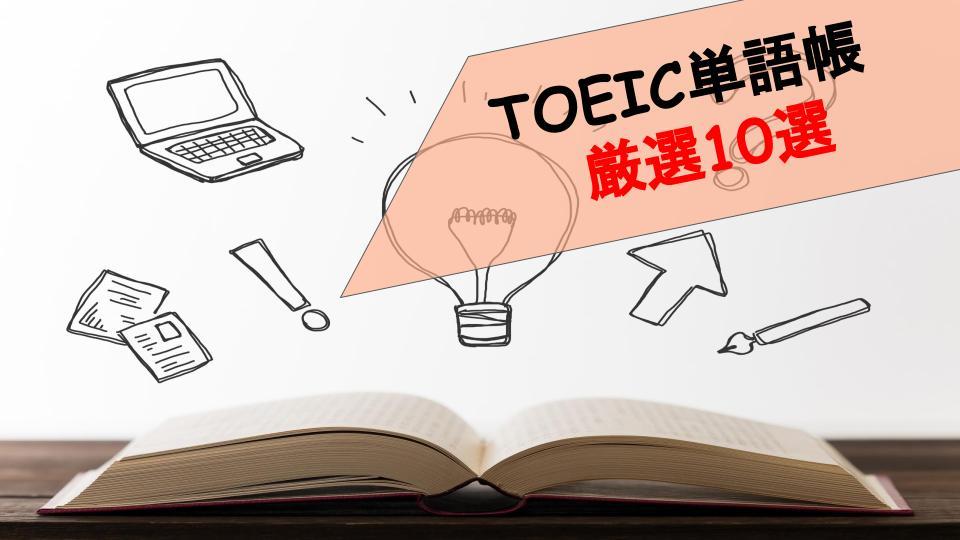 【TOEIC対策】英単語帳おすすめ10選!あなたのレベルに合った一冊を紹介
