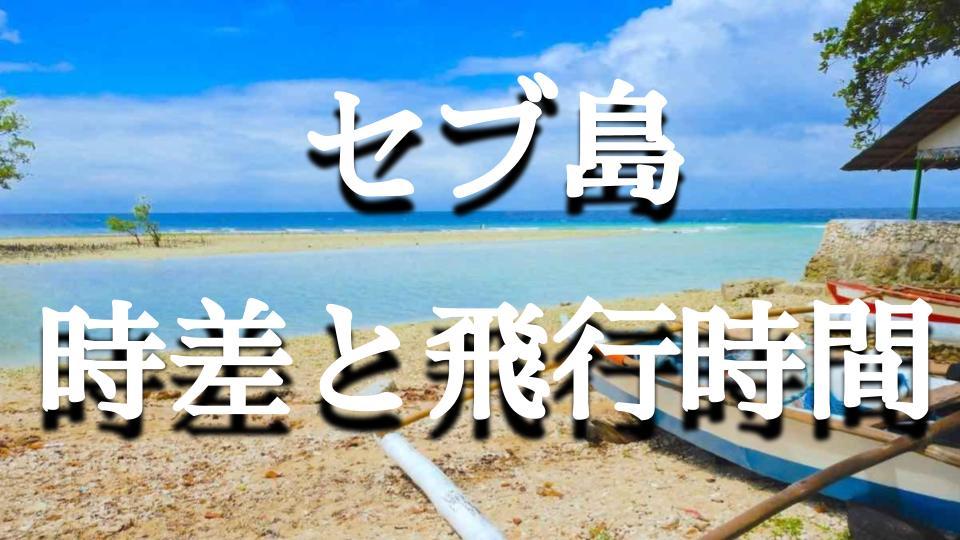 セブ島と日本の時差と時差以外で気をつけたい落とし穴 空港別の飛行時間まとめ
