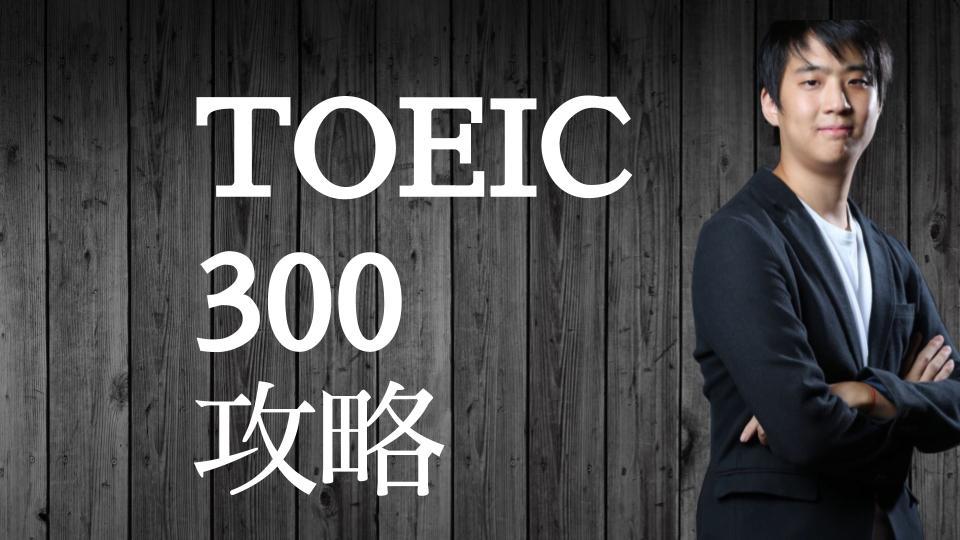 TOEIC300点が600点までスコアを伸ばす戦略 おすすめ参考書と勉強プラン
