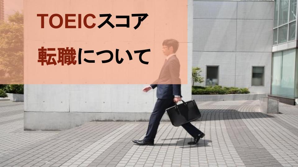 転職で企業に評価されるTOEICスコアの目安と目標スコア別対策