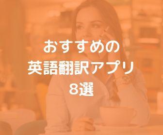 音声認識・画像翻訳などの機能も!おすすめ英語変換アプリ8選!