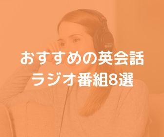英会話学習ができるラジオ番組8選 TOEICフルスコアホルダーが解説します