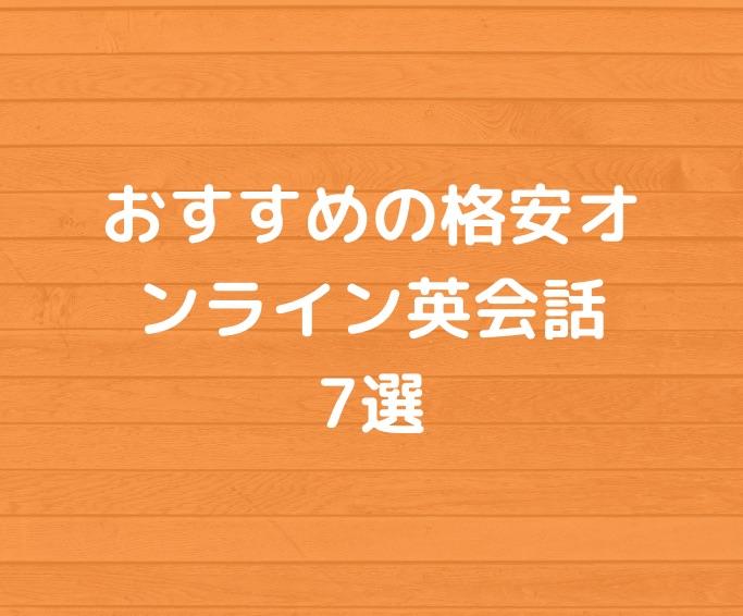 リーズナブルで始めやすい!おすすめの格安オンライン英会話7選