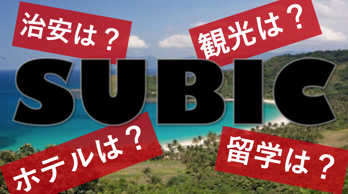 【フィリピン・スービック】はどんな場所? 観光や治安・留学・ホテル情報