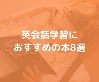 英会話の学習におすすめ!英語力を鍛えられる本8選!