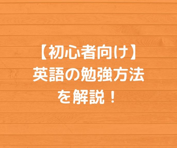 【初心者向け】英語の勉強方法を解説!おすすめの教材も紹介!