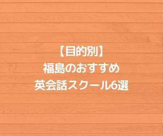 【目的別】福島のおすすめ英会話スクール6選