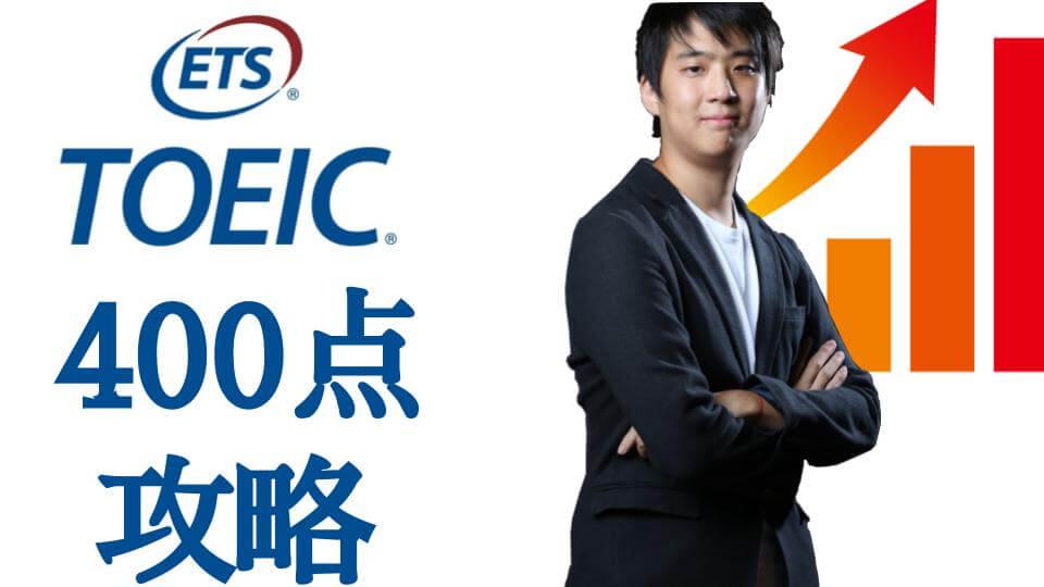 【400点台】TOEICのスコアを伸ばす方法とおすすめ参考書8選