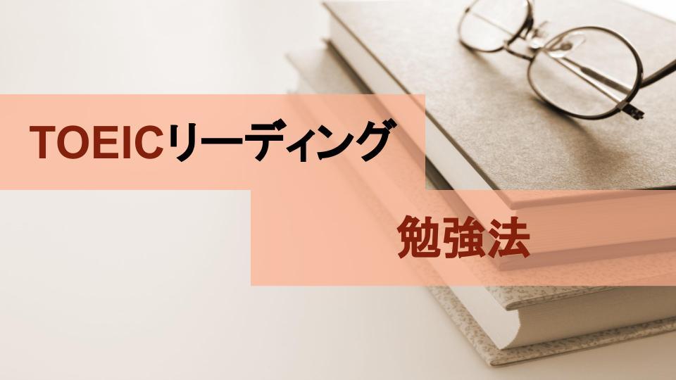 【レベル別】TOEICリーディングの勉強法で対策するべきポイント
