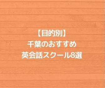 【目的別】千葉のおすすめ英会話スクール8選