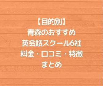 【目的別】青森のおすすめ英会話スクール6社 料金・口コミ・特徴まとめ