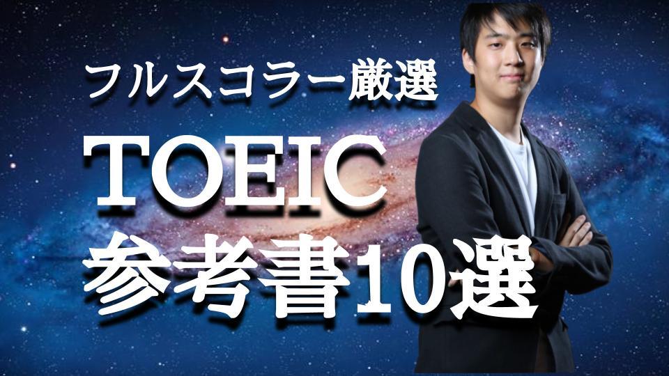 【TOEIC】フルスコアラーが選ぶおすすめ参考書10選とスコアを伸ばす勉強法