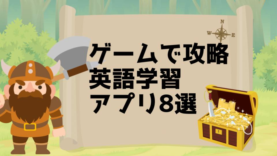 ゲームで楽しく英語を習得!おすすめのゲームアプリ8選!