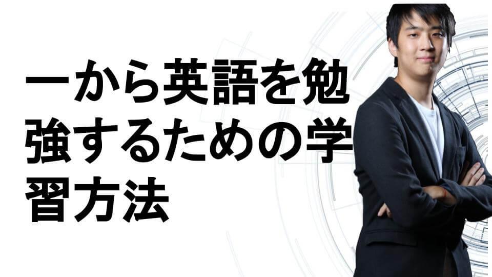 一から英語を勉強したい!英語学習初心者におすすめの勉強法!