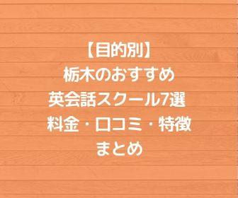【目的別】栃木のおすすめ英会話スクール7選 料金・口コミ・特徴まとめ